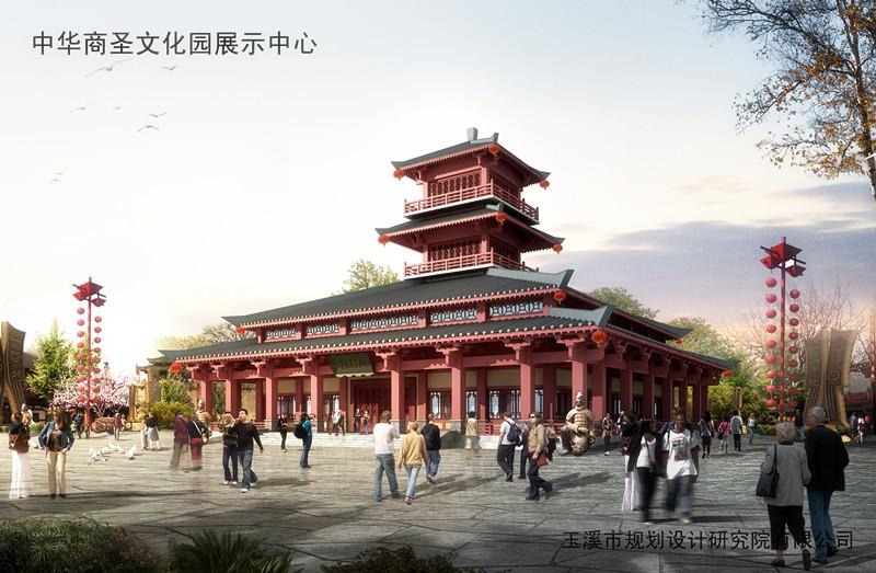 中华商圣文化园展示中心.jpg