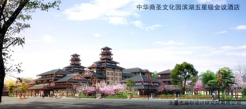 中华商圣文化园滨湖五星级会议酒店.jpg